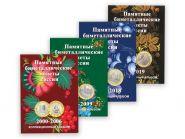 Набор альбомов для биметаллических 10-рублёвых монет России в 4-х томах с 2000 г. (блистерные)