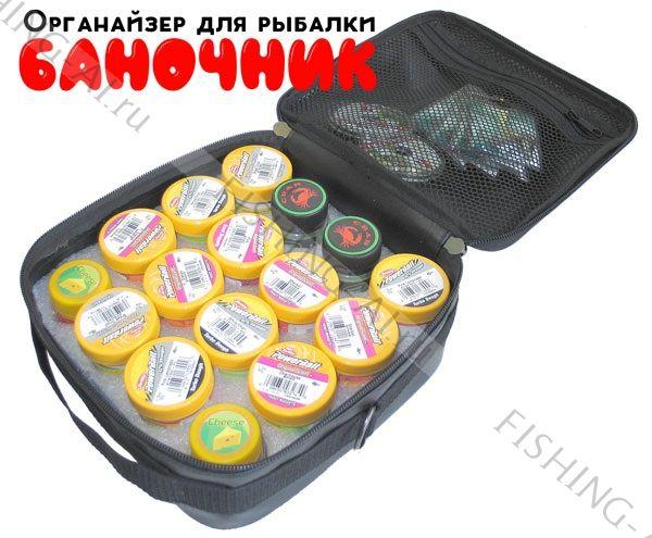 Органайзер Баночник для рыбалки