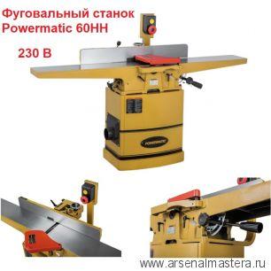 Фуговальный станок 230 В 2.4 кВт JET Powermatic 60HH 1610086K-RU