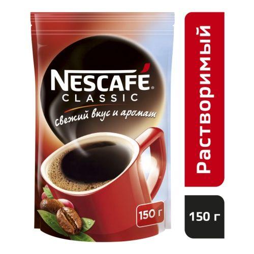 Кофе Nescafe Classic растворимый 150 гр, пакет