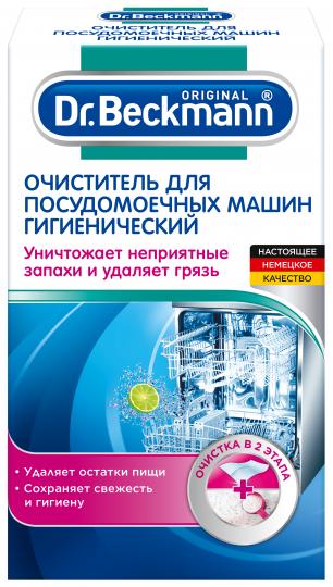 Dr. Beckmann Очиститель для посудомоечных машин гигиенический 75 г