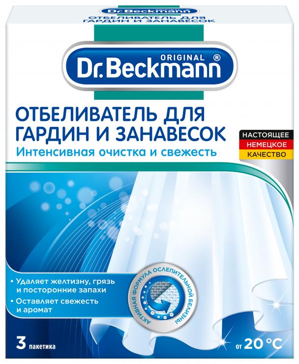 Dr. Beckmann Отбеливатель для гардин и занавесок 3 х 40 г