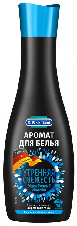 Dr. Beckmann Аромат для белья Утренняя свежесть 250 мл