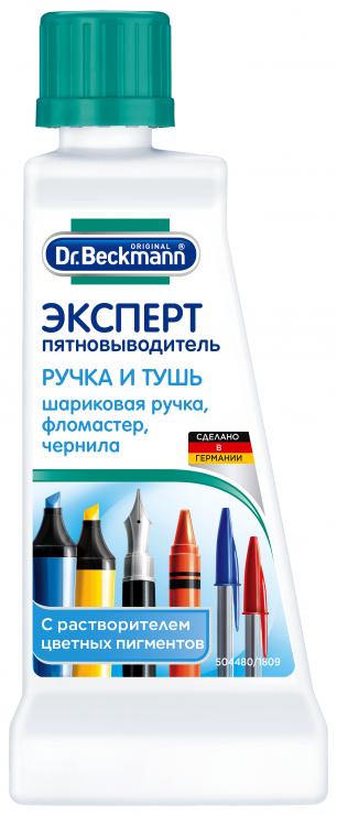 Dr. Beckmann Эксперт пятновыводитель (ручка и тушь) 50 мл