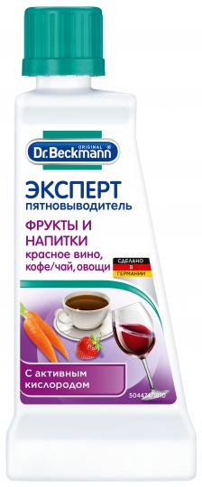 Dr. Beckmann Эксперт пятновыводитель (фрукты и напитки) 50 мл