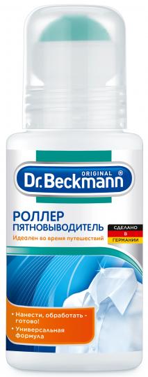 Dr. Beckmann Роллер пятновыводитель 75 мл