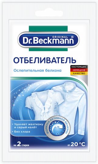 Dr. Beckmann Супер отбеливатель в экономичной упаковке 80 г