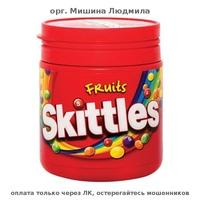 Драже Skittles Fruits 125 гр