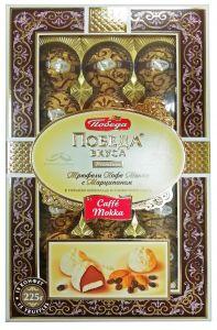 Набор конфет Трюфели кофе мокка с марципаном 225гр.