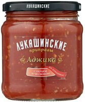 Аджика Лукашинские по-домашнему 480г