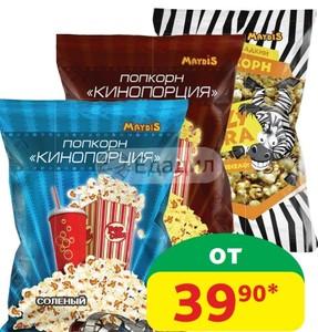 Попкорн Кинопорция соленый 65 гр