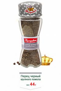 Баночка-солонка перец черный крупного помола 44 г