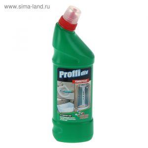 Гель д/чистки сантехники Proffidiv 750мл универсал