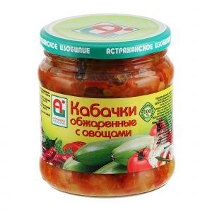 Кабачки обжар. с овощами 480 гр с/б Астраханское изобилие