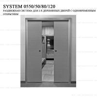 Комплект фурнитуры Krona Koblenz 0550-50/80/120 для 2-х деревянных дверей до 50/80/120 кг.