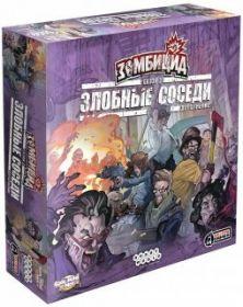 Настольная игра Зомбицид Злобные Соседи