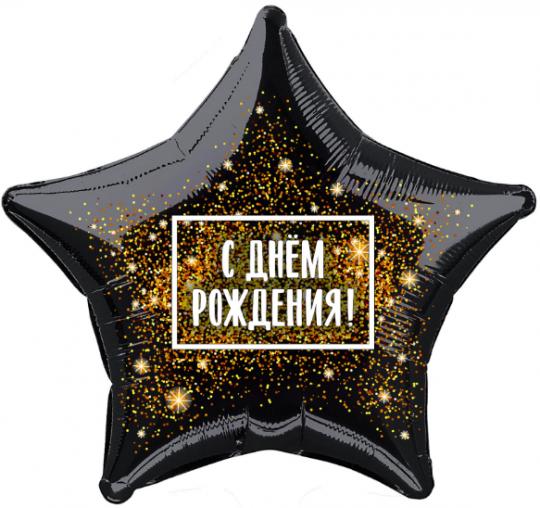 С Днем Рождения звезда черно-золотая шар фольгированный с гелием