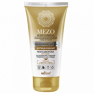 MEZO Body complex МезоСЫВОРОТКА LIFT&SLIM для внутренней и внешней поверхности рук и бедер  150 мл