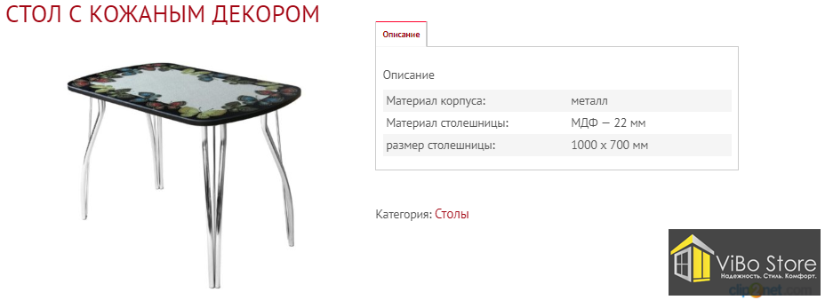 Стол с кожаным декором (1000 х 700 мм)
