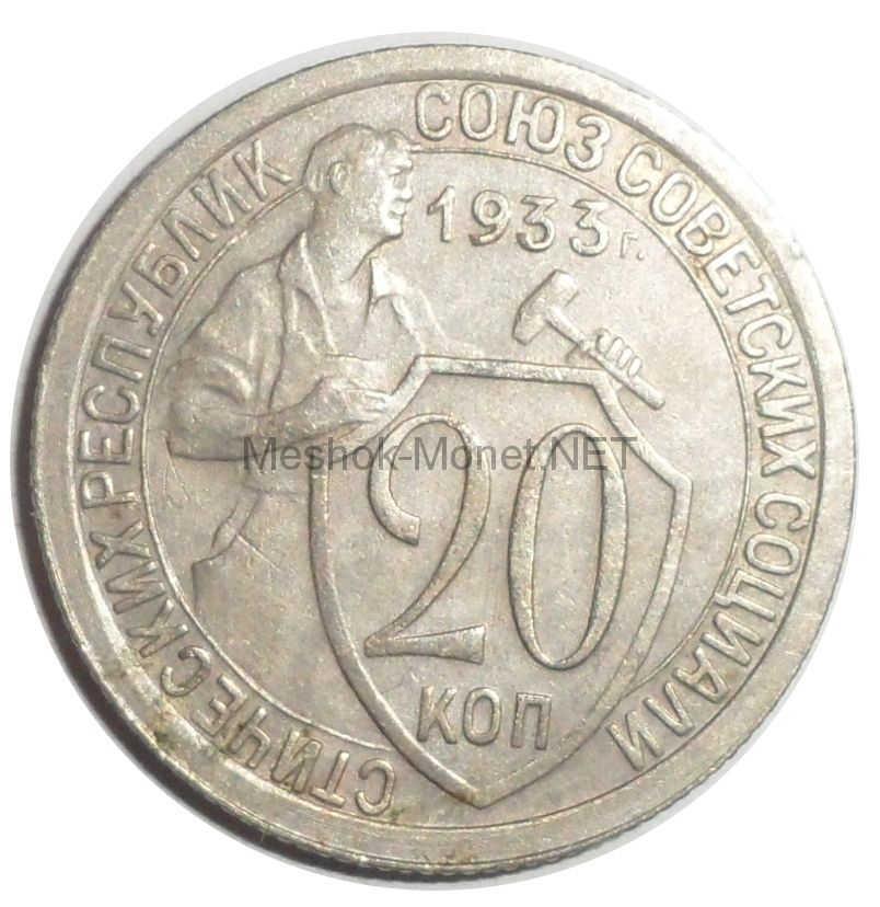 20 копеек 1933 года # 2