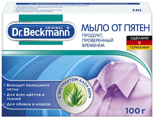 Dr. Beckmann Мыло от пятен 100 г