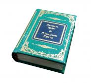 Даниель Дефо - Робинзон Крузо. Книга в миниатюре