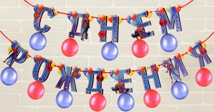 Гирлянда с шарами Человек Паук