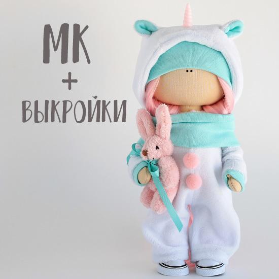 Мастер Класс + выкройка Кукла Глория