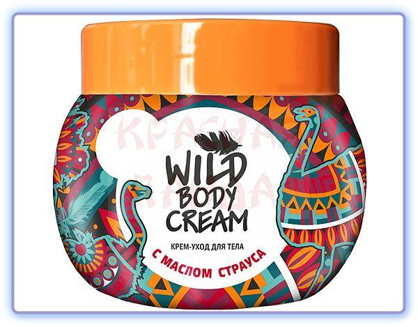 Крем-уход для тела с маслом страуса Wild Body Cream Секреты Лан