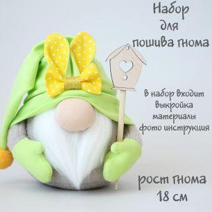 Набор для шитья текстильной игрушки Гномик Лютик