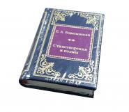 Е.А. Боратынский - Стихотворения и поэмы. Книга в миниатюре