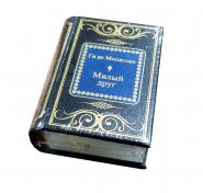 Ги де Мопассан - Милый друг. Книга в миниатюре