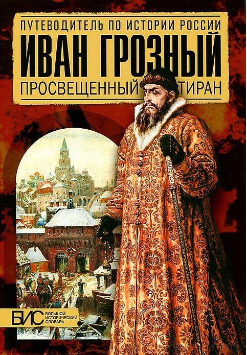 Иван Грозный. Просвещённый тиран