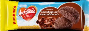 Печенье ЛЮБЯТОВО Воздушное шоколадное 200г