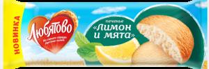 Печенье ЛЮБЯТОВО Лимон/мята 250г