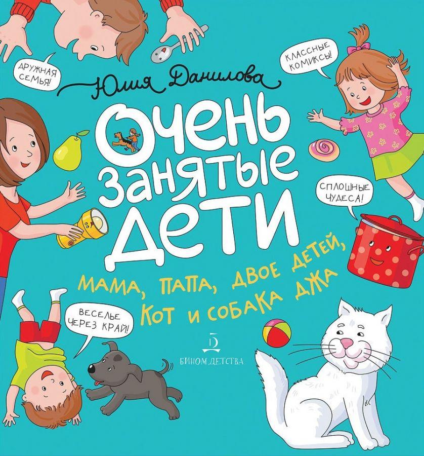 Данилова Ю.Г. Очень занятые дети. Мама, папа, двое детей, кот и собака Джа
