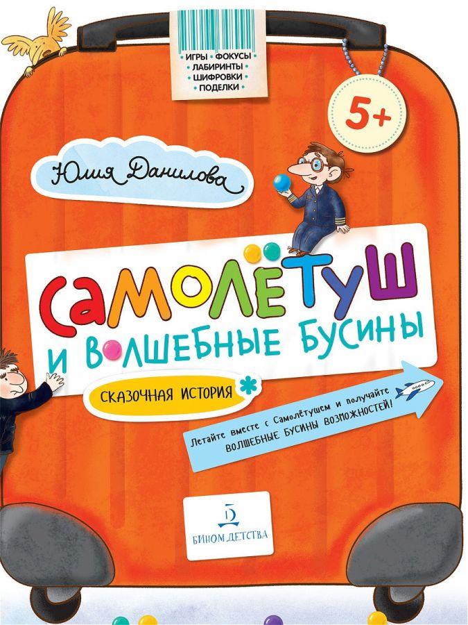 Данилова Ю.Г. Самолётуш и волшебные бусины