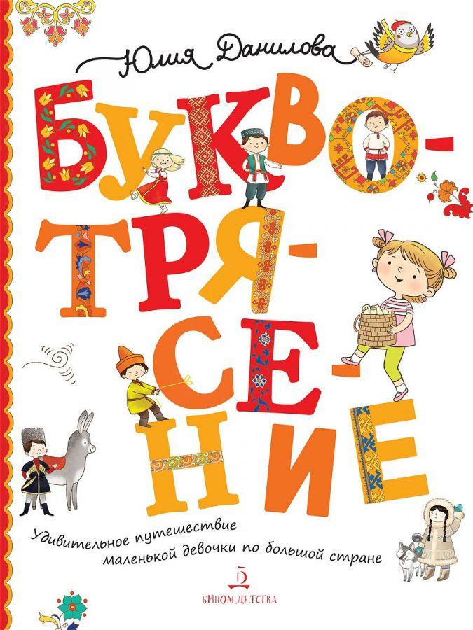 Данилова Ю.Г. Буквотрясение, или Удивительное путешествие маленькой девочки по большой стране