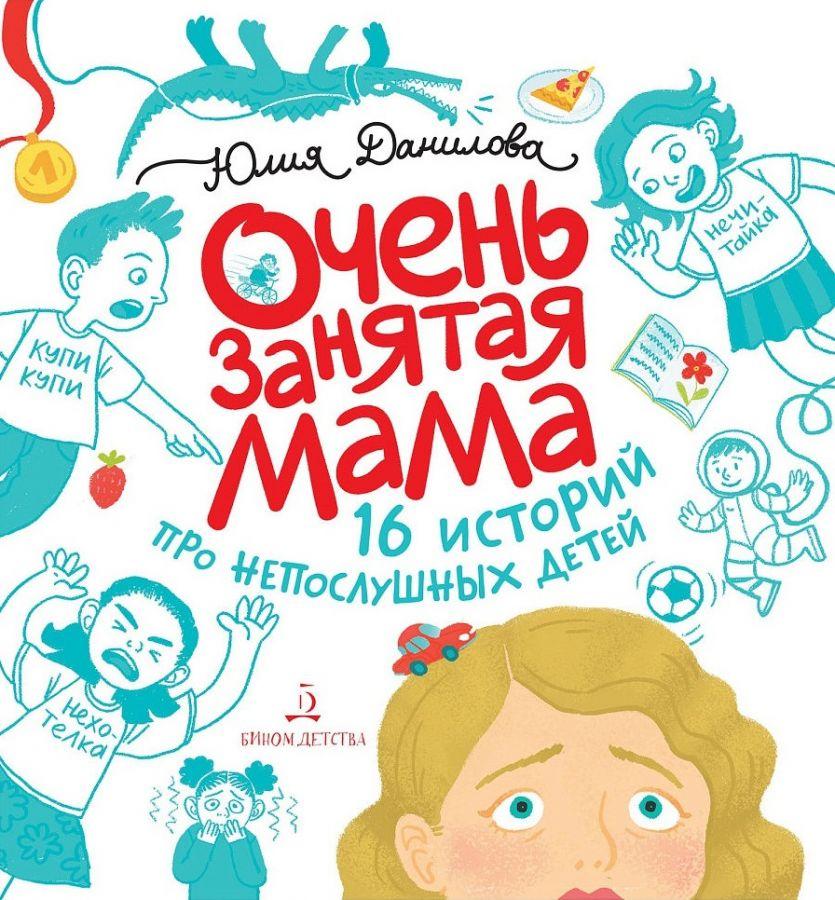 Данилова Ю.Г. Очень занятая мама. 16 историй про непослушных детей