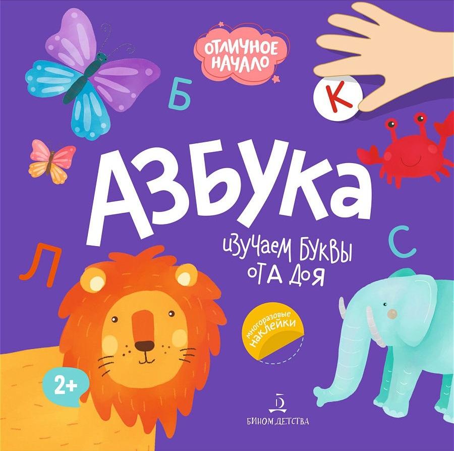 Баканова Е.А. Азбука. Изучаем буквы от А до Я