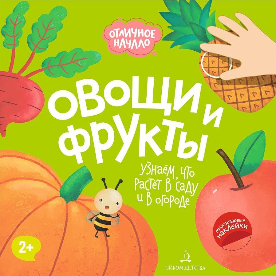 Баканова Е.А., Кремс Ю.А. Овощи и фрукты. Узнаем, что растет в саду и в огороде