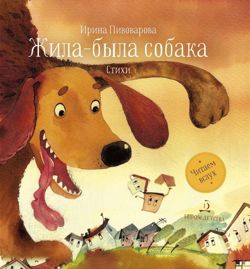 Пивоварова И.М. Жила-была собака. Стихи