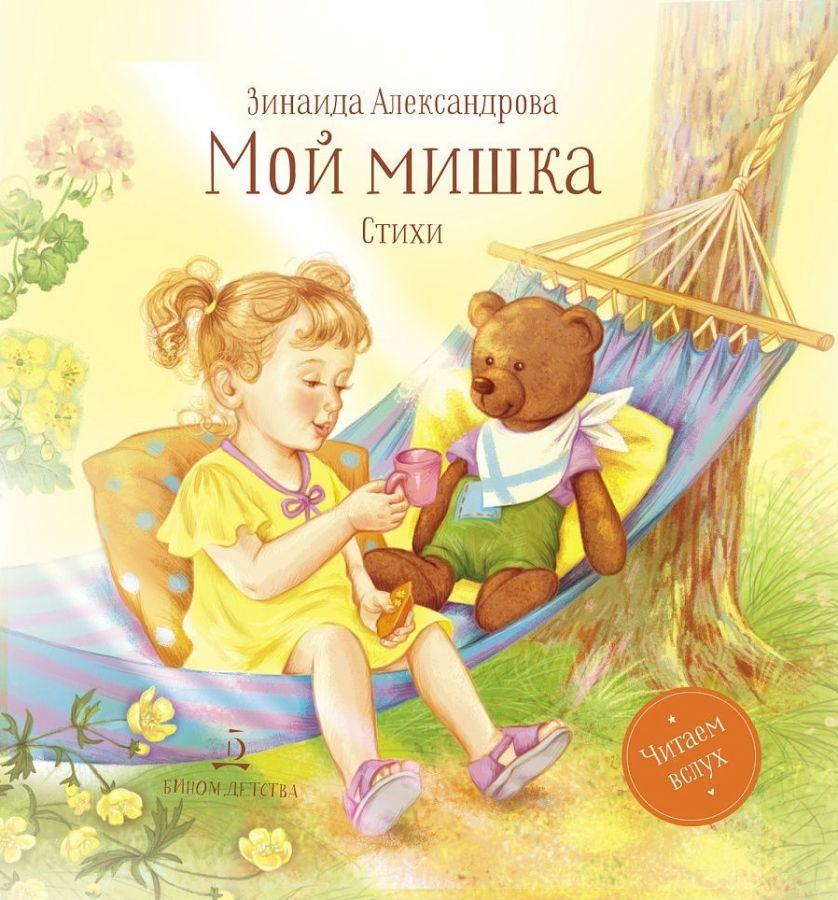 Александрова З.Н. Мой мишка. Стихи