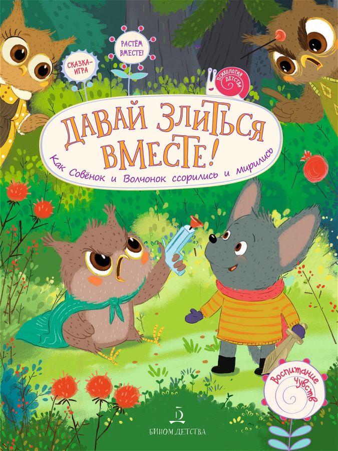 Чал-Борю В.Ю., Пояркова Е.А. Давай злиться вместе! Как Совёнок и Волчонок ссорились и мирились