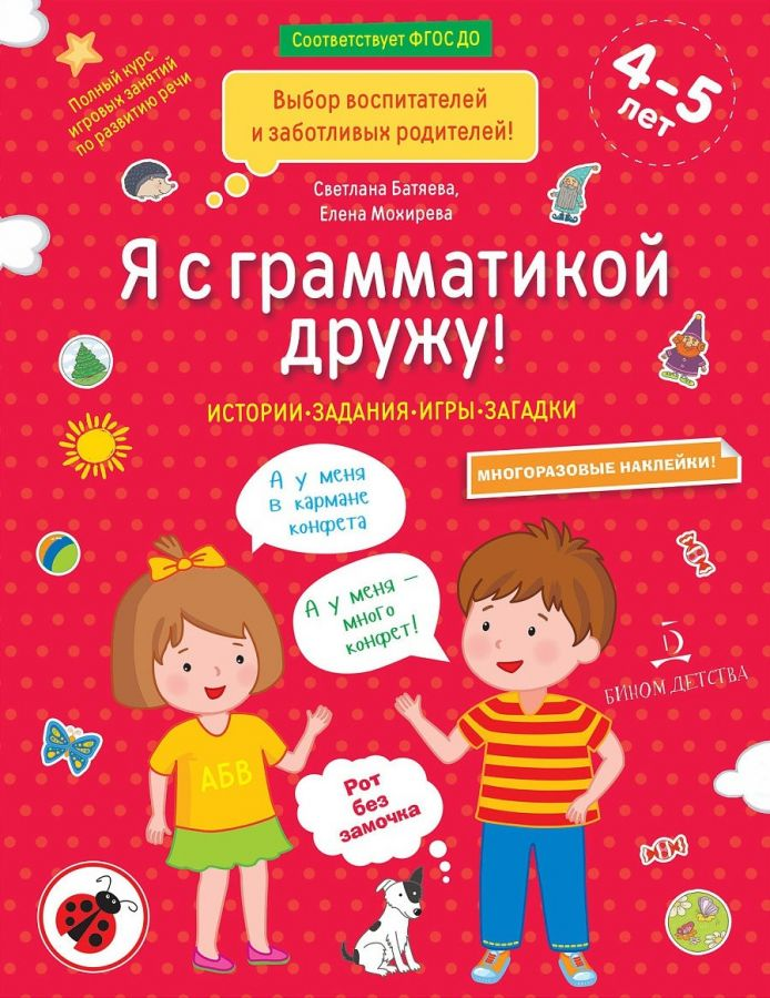 Батяева С.В., Мохирева Е.А. Я с грамматикой дружу! Истории, задания, игры, загадки