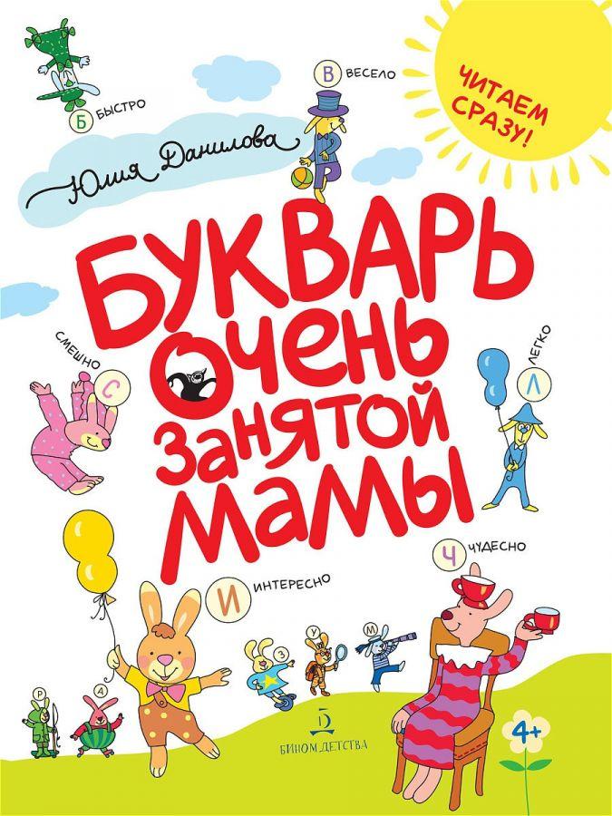 Данилова Ю.Г. Букварь очень занятой мамы