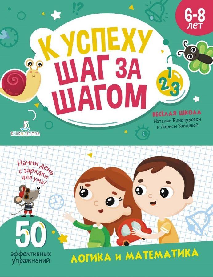 Винокурова Н.К., Зайцева Л.Г. К успеху шаг за шагом. Логика и математика