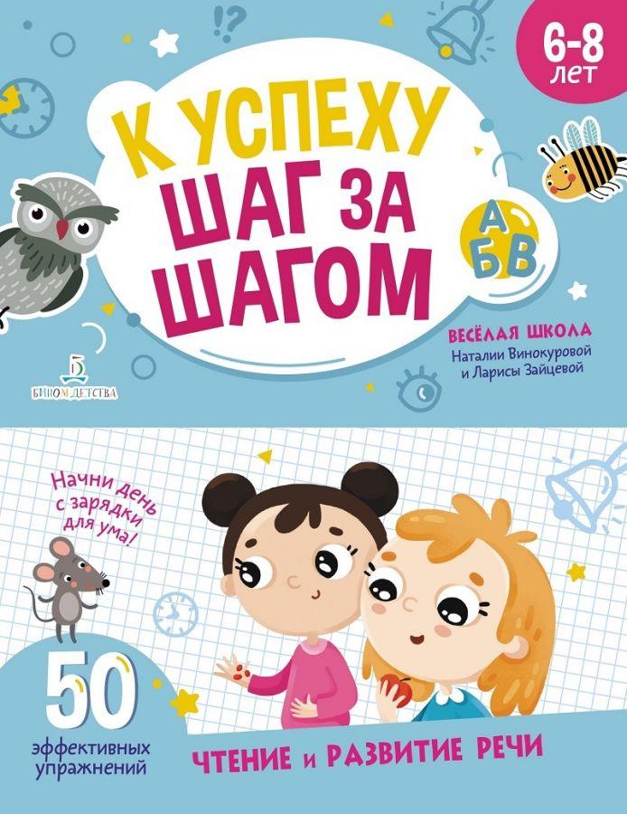 Винокурова Н.К., Зайцева Л.Г. К успеху шаг за шагом. Чтение и развитие речи