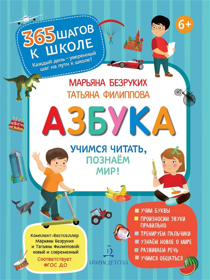 Безруких М.М., Филиппова Т.А. Азбука. Учимся читать, познаем мир!