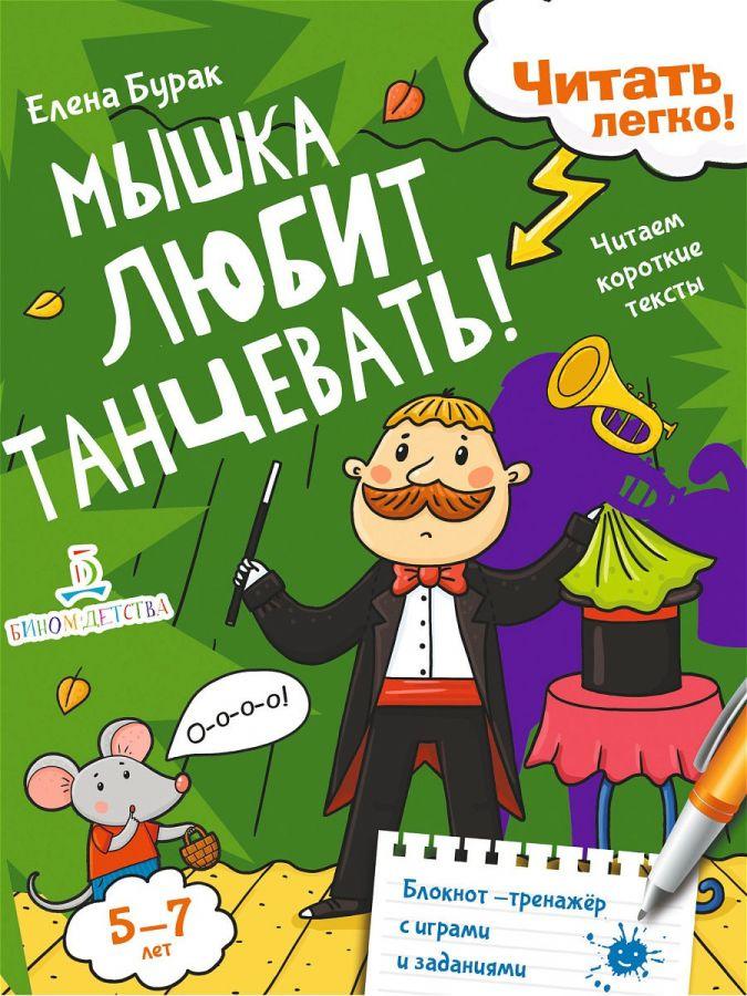 Бурак Е.С. Мышка любит танцевать! Читаем короткие тексты